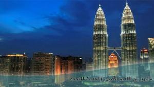 التعليم في ماليزيا