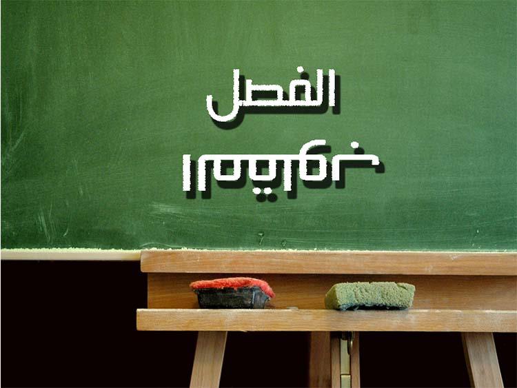 التعليم المعكوس