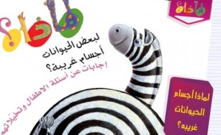 تطبيقات تعليمية باللغة العربية 2