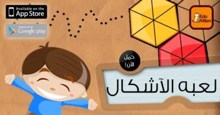 تطبيقات تعليمية باللغة العربية 3