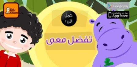 تطبيقات تعليمية باللغة العربية 4