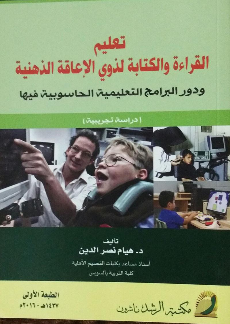 كتاب مناهج وطرق تعليم ذوي الاحتياجات الخاصة