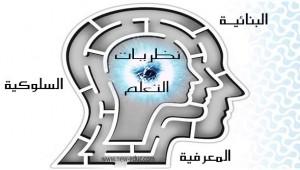 نظريات التعلم