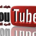 استحدام اليوتيوب في التعليم