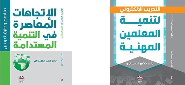 كتاب :التدريب والتنمية المهنية المستدامة