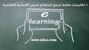 2elearning