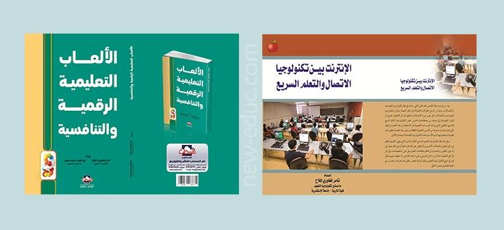 book new educ
