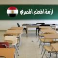 أزمة المعلم المصري