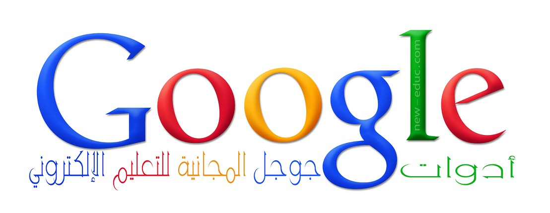 أدوات جوجل المجانية