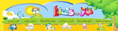 كيدز مواقع تعليمية للأطفال