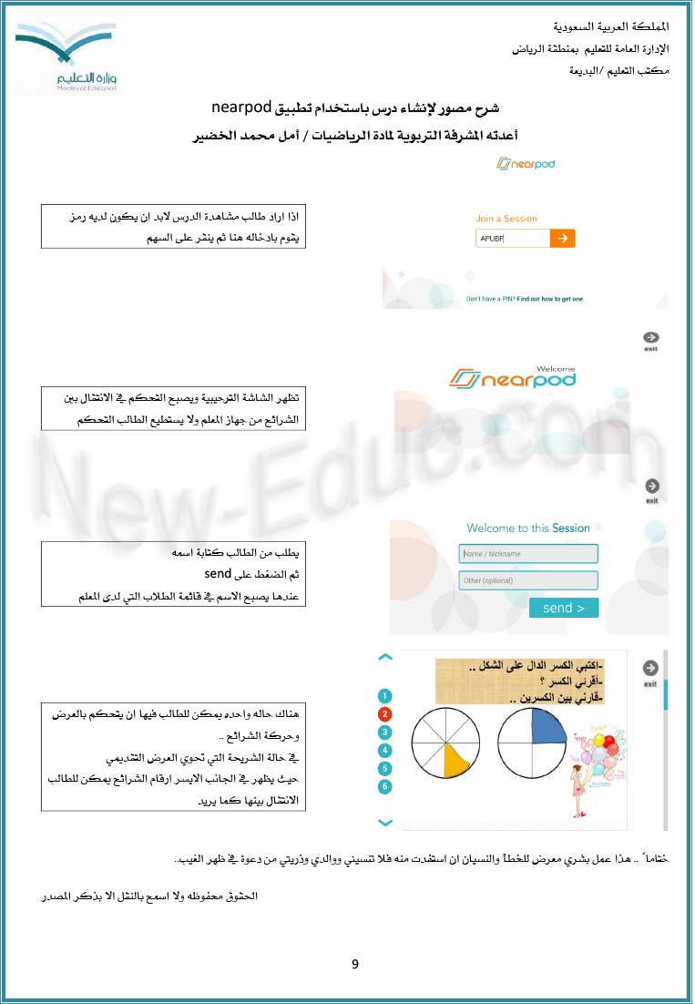 nearpod شرح مصور لتطبيق -9