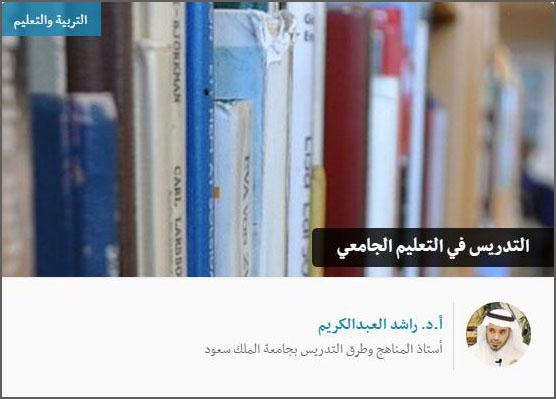 رواق التدريس الجامعي