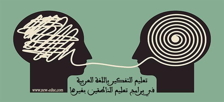التفكير باللغة العربية