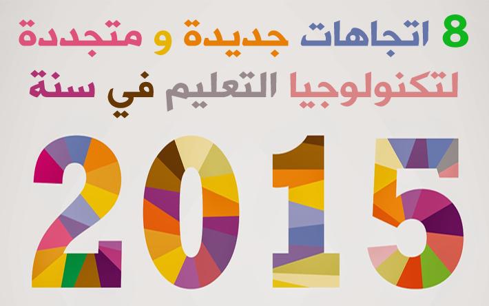 trends-edtech-2015