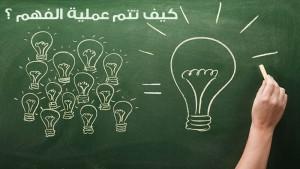 كيف تتم عملية الفهم ؟