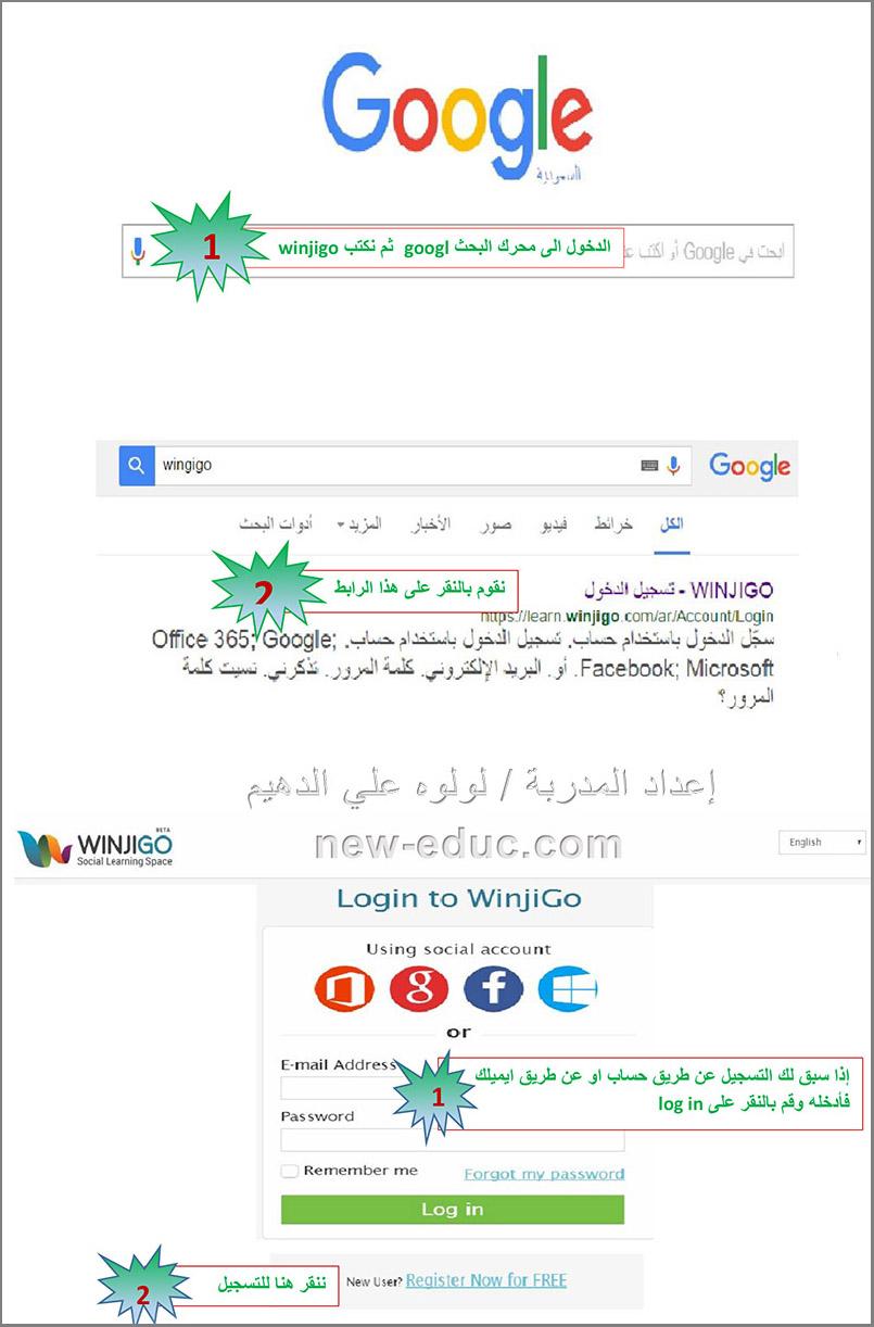 وينجي جو winjigo اكبر منصة تعليمية للمعلم والطالب وتدعم اللغة العربية Winjigo-1