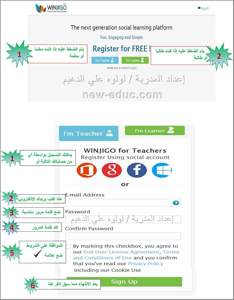 وينجي جو winjigo اكبر منصة تعليمية للمعلم والطالب وتدعم اللغة العربية Winjigo-2