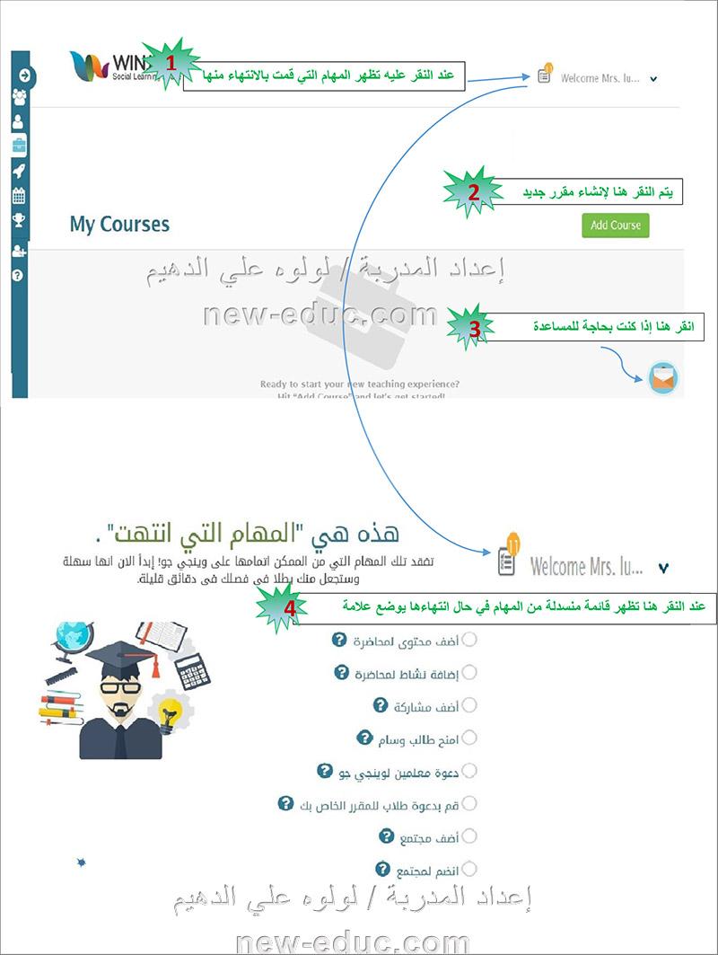 وينجي جو winjigo اكبر منصة تعليمية للمعلم والطالب وتدعم اللغة العربية Winjigo-4