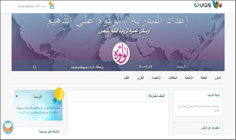 وينجي جو winjigo اكبر منصة تعليمية للمعلم والطالب وتدعم اللغة العربية Winjigo-6