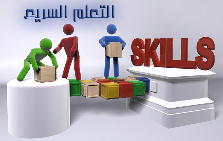 توظيف التعلم السريع