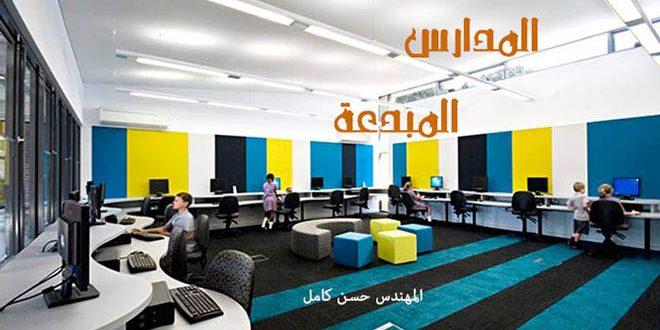 نموذج مشروع تربوي المدارس المبدعة Creative Schools تعليم جديد
