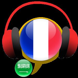 تطبيقات أندرويد لتعلم اللغة الفرنسية (14)