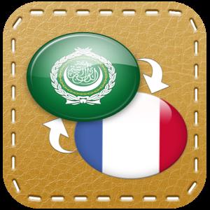 تطبيقات أندرويد لتعلم اللغة الفرنسية (5)