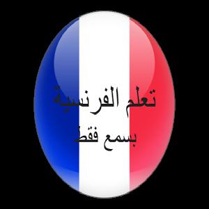 تطبيقات أندرويد لتعلم اللغة الفرنسية (6)