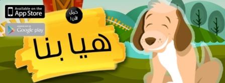 تطبيقات تعليمية باللغة العربية 6