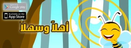 تطبيقات تعليمية باللغة العربية 7