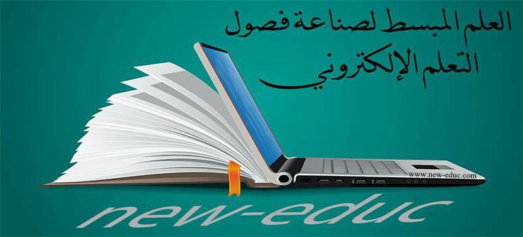 صناعة فصول التعلم الالكتروني