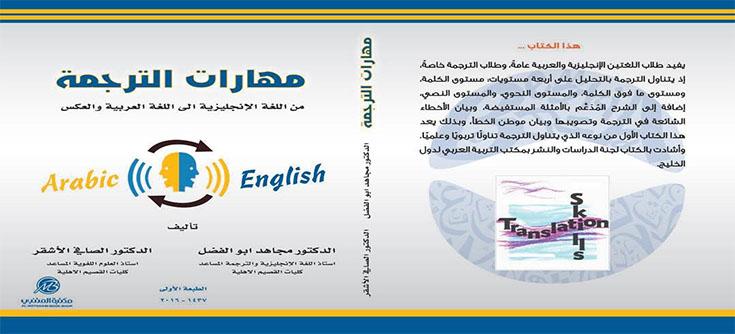 مهارات الترجمة
