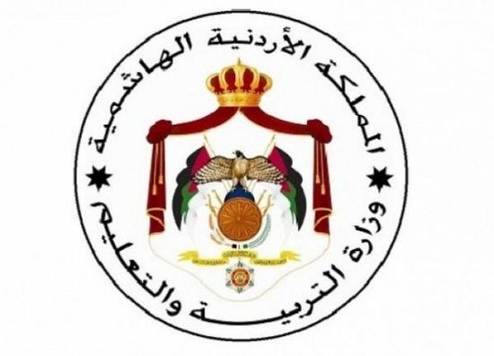 وزارة التعليم الأردن