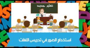 الصور في تدريس اللغات