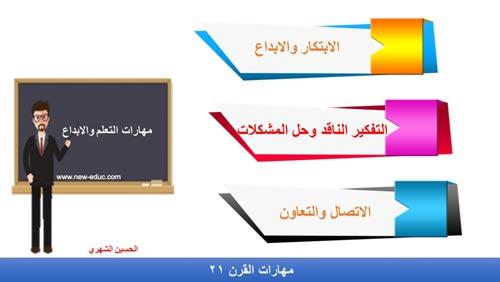مهارات التعلم و الإبداع