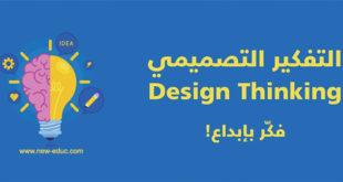 التفكير التصميمي