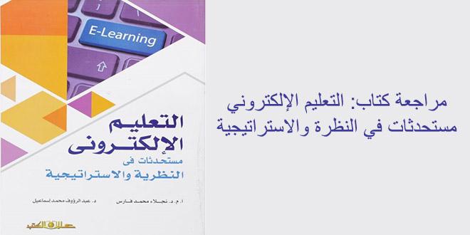كتاب التعليم الإلكتروني