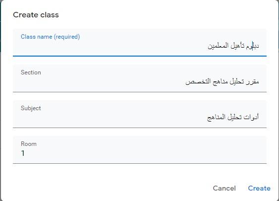 صفوف جوجل Google Classroom