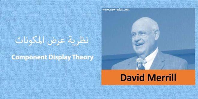 نظرية عرض المكونات