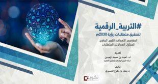 كتاب التربية الرقمية