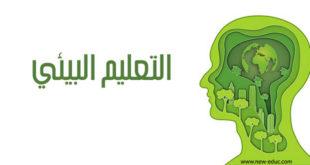 التعليم البيئي