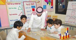 التدريس في المملكة العربية السعودية