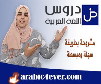 دروس اللغة العربية