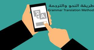 طريقة النحو و الترجمة