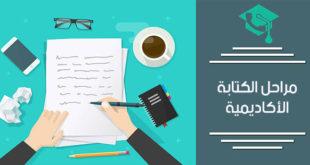 مراحل الكتابة الأكاديمية