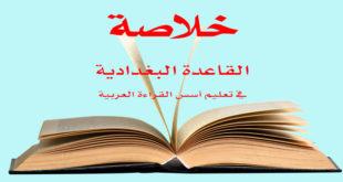 التعريف بكتاب خلاصة القاعدة البغدادية في تعليم أسس القراءة العربية