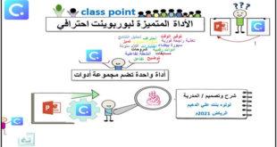 كلاس بوينت class point