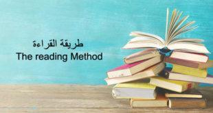 طريقة القراءة