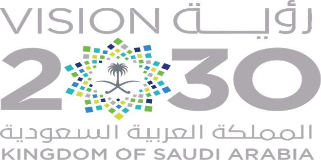 مهارات القرن الحادي والعشرين و رؤية المملكة العربية السعودية 2030