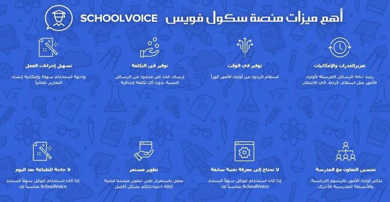 سكول فويس Schoolvoice